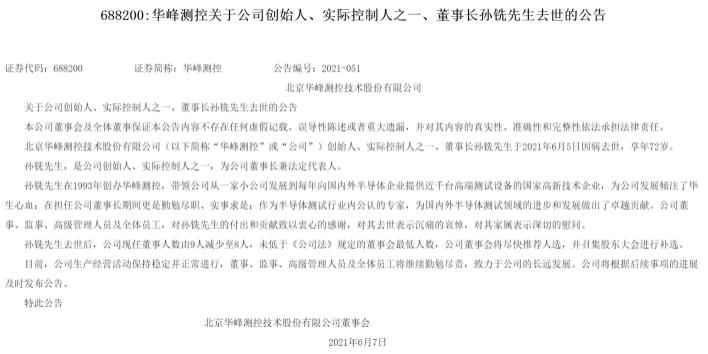 """哀悼 华峰测控创始人因病去世 国内半导体""""元老""""又少一位…"""