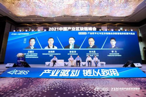 2021中国产业区块链峰会在湖南长沙召开
