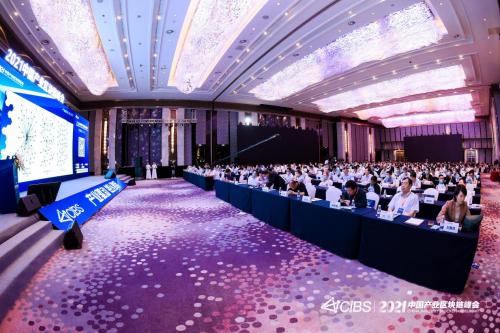 2021(第四届)中国产业区块链峰会在湖南长沙召开