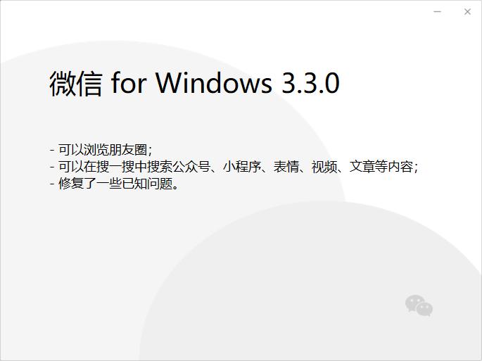 《微信 Windows 3.3.0 正式发布:部分用户支持刷朋友圈》