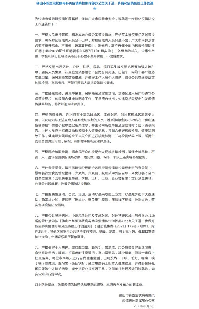 【杏悦】离开佛山到广州要核酸杏悦检测证明吗权威解答图片