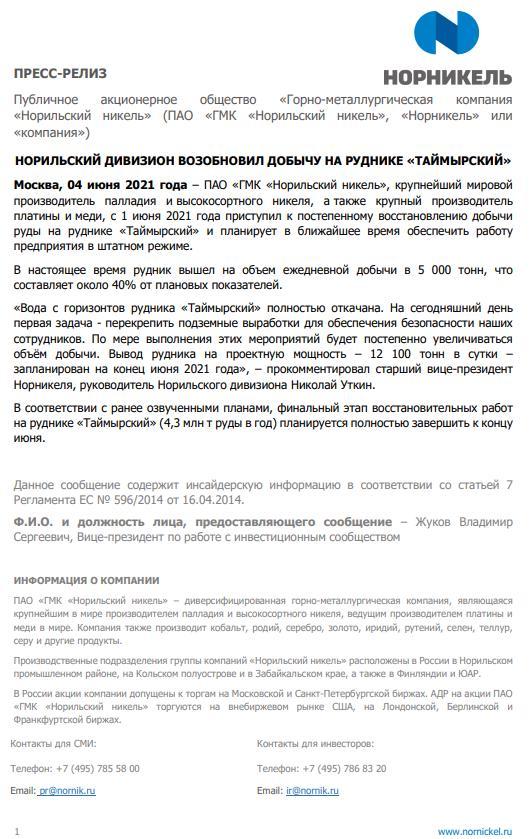 Norilsk Nickel:Taimyrsky镍矿恢复生产 目前已达计划指标40%