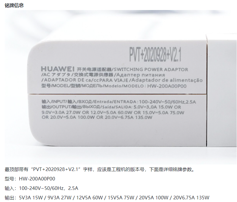 荣耀新款电源适配器3C入网,支持最高135W快充