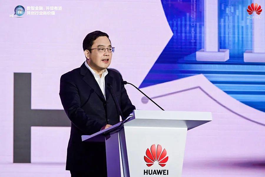 """共建全场景智慧金融 优化产融数字化生态——""""华为智慧金融峰会2021""""在沪召开"""