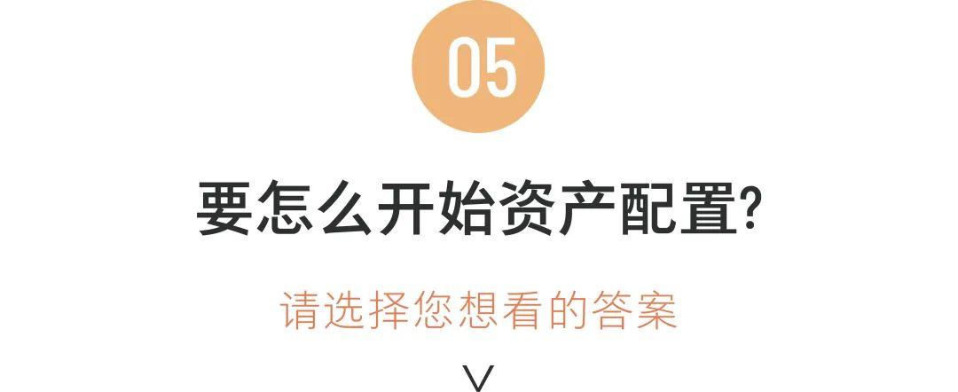 """泰财富丨想投资又不想当""""韭菜""""?来学资产配置吧"""