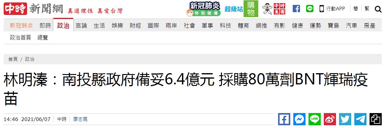 杏悦,台湾南投县自筹64亿新杏悦台币买疫苗喊图片