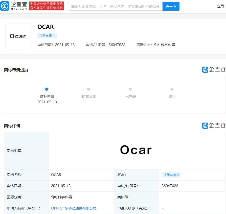 "OPPO申请注册""OCAR""商标,此前被传要造车"