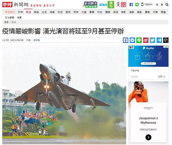 """台媒:疫情严峻 """"汉光""""演习可能推迟至9月甚至停办"""
