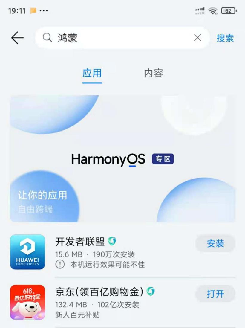 华为应用市场上线鸿蒙HarmonyOS专区:让你的应用自由跨端