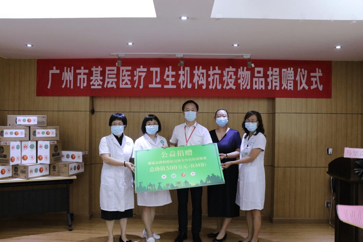 万众一心抗疫情 滴露品牌捐赠超500万元消毒物资驰援广州抗疫