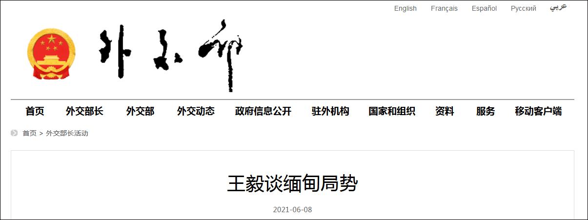 王毅:缅甸局势直接关乎中国利益
