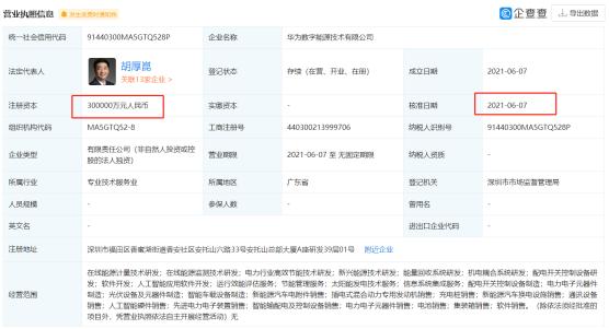 华为30亿重资成立数字能源技术有限公司!