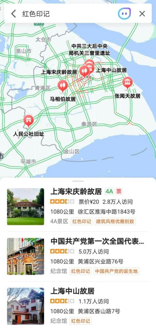 上海红色游神器 这个主题地图你一定不能错过