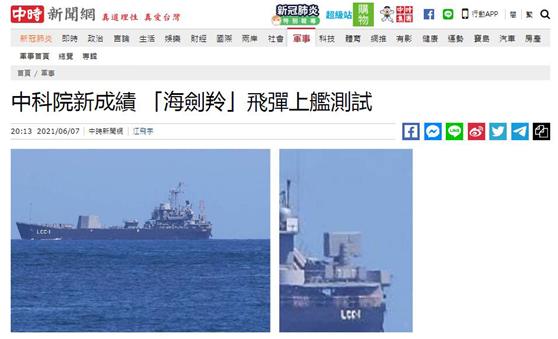 """台""""海剑羚""""导弹上舰测试 台网友:怕又是一堆问题"""