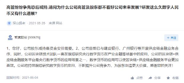 35万份、1925万元!上海再发数字人民币红包,A股这些公司沾光
