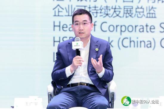 王广宇:金融部门应支持高碳高排放公司走向碳达峰和碳中和
