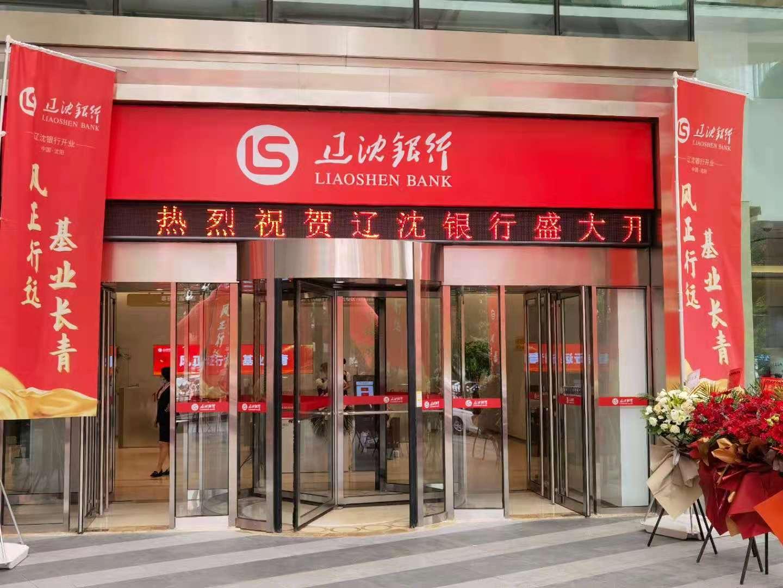 辽宁省级法人城商行辽沈银行今天正式开业