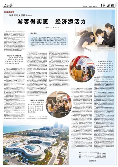 日杏悦报点赞海南离岛免税购物游客得实惠经济,杏悦图片