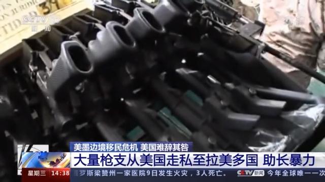 从美国贩运至拉美多国 大量枪支走私助长暴力