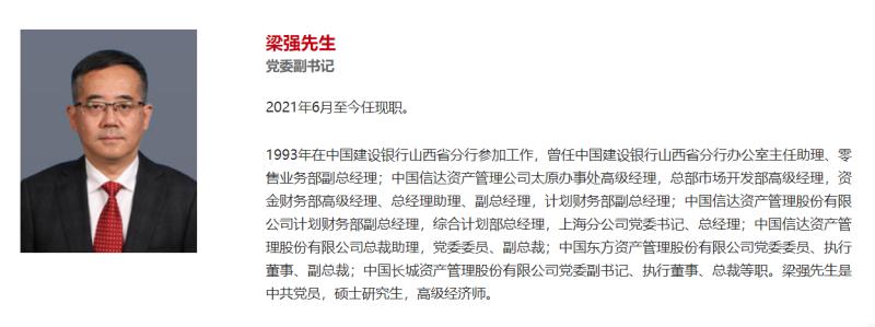 集齐四大AMC经历,梁强出任中国华融党委副书记,拟任执行董事、总裁