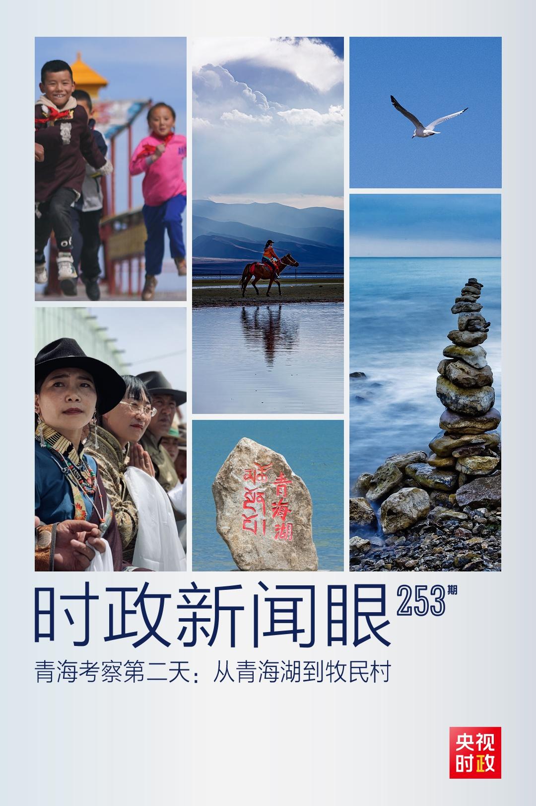 时政新闻眼丨从青海湖到牧民村,习近平紧盯重要部署如何落实图片