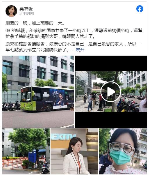 台北电视台猝死摄影师确诊 内部已有10人快筛呈阳性