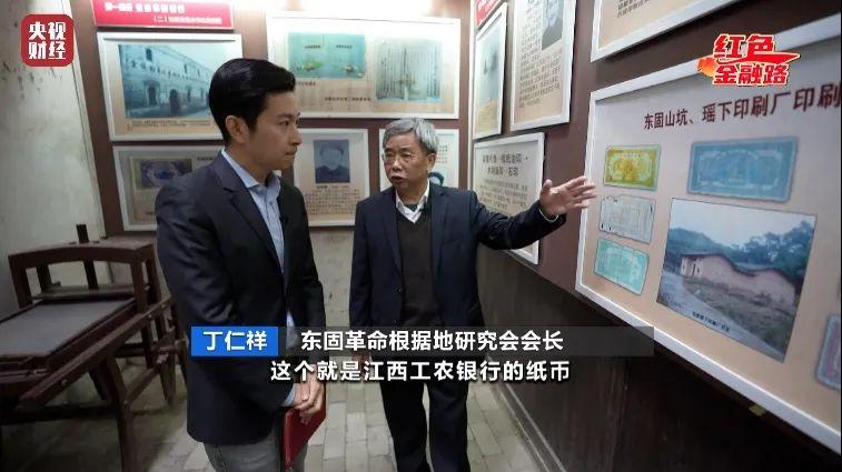 【红色金融路】第9集:揭秘!这家银行,发行中央苏区第一张纸币