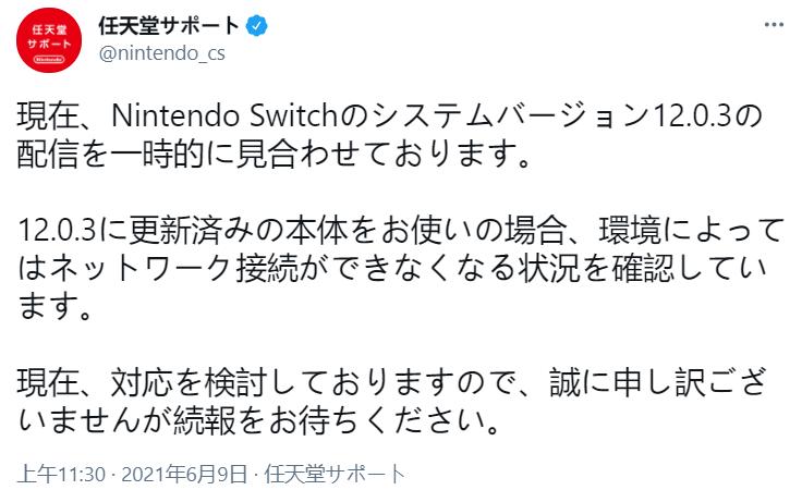 任天堂Switch 12.0.3系统更新出现重大问题,官方已紧急撤包