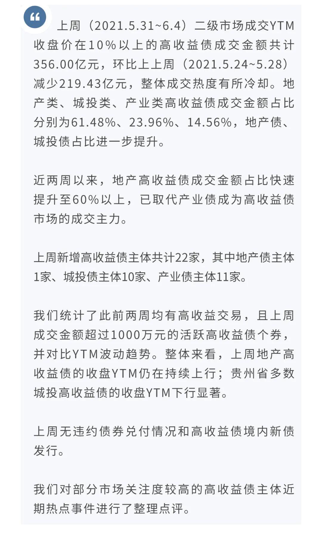 【信用】高收益债周报第24期:地产债成为高收益债成交主力,收益率仍在持续上行