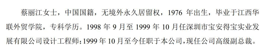 高中学历小伙23岁创业:没深圳户口找人代持股份 如今江波龙冲刺上市、身家或超50亿