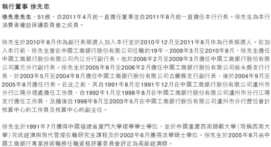 突发!泸州银行行长徐先忠辞任 任职时间已近10年
