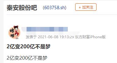 """21连胜""""大神""""秦安股份被逼出山:出手就赚5000万 曾5个月赚7亿元后""""金盆洗手"""""""