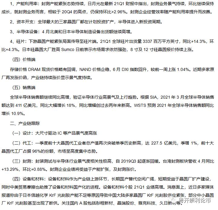 粤开知更荟 | 音频解读●香港金管局公布金融科技2025策略,苹果全球开发者大会在线召开