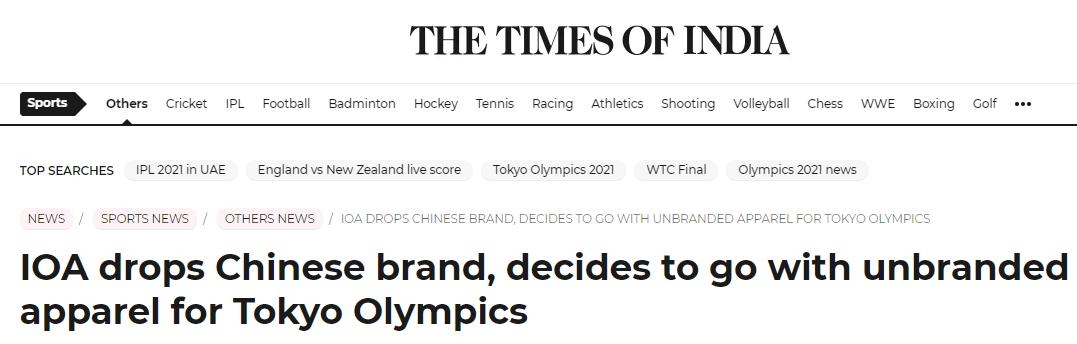 """印媒称""""印度奥委会放弃李宁服装赞助""""图片"""