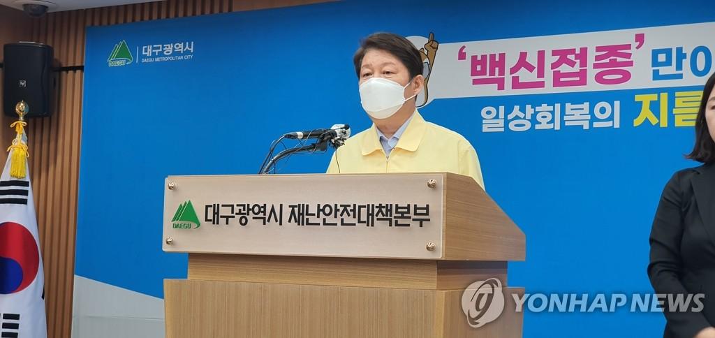 向韩中央政府推荐疫苗采购渠道引争论 大邱市长致