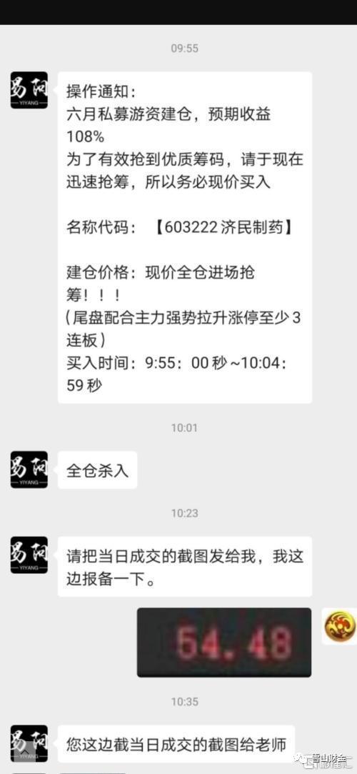 """引诱买入、盗号接盘、常年增收不增利的""""熊股""""济民制药更名济民医疗"""
