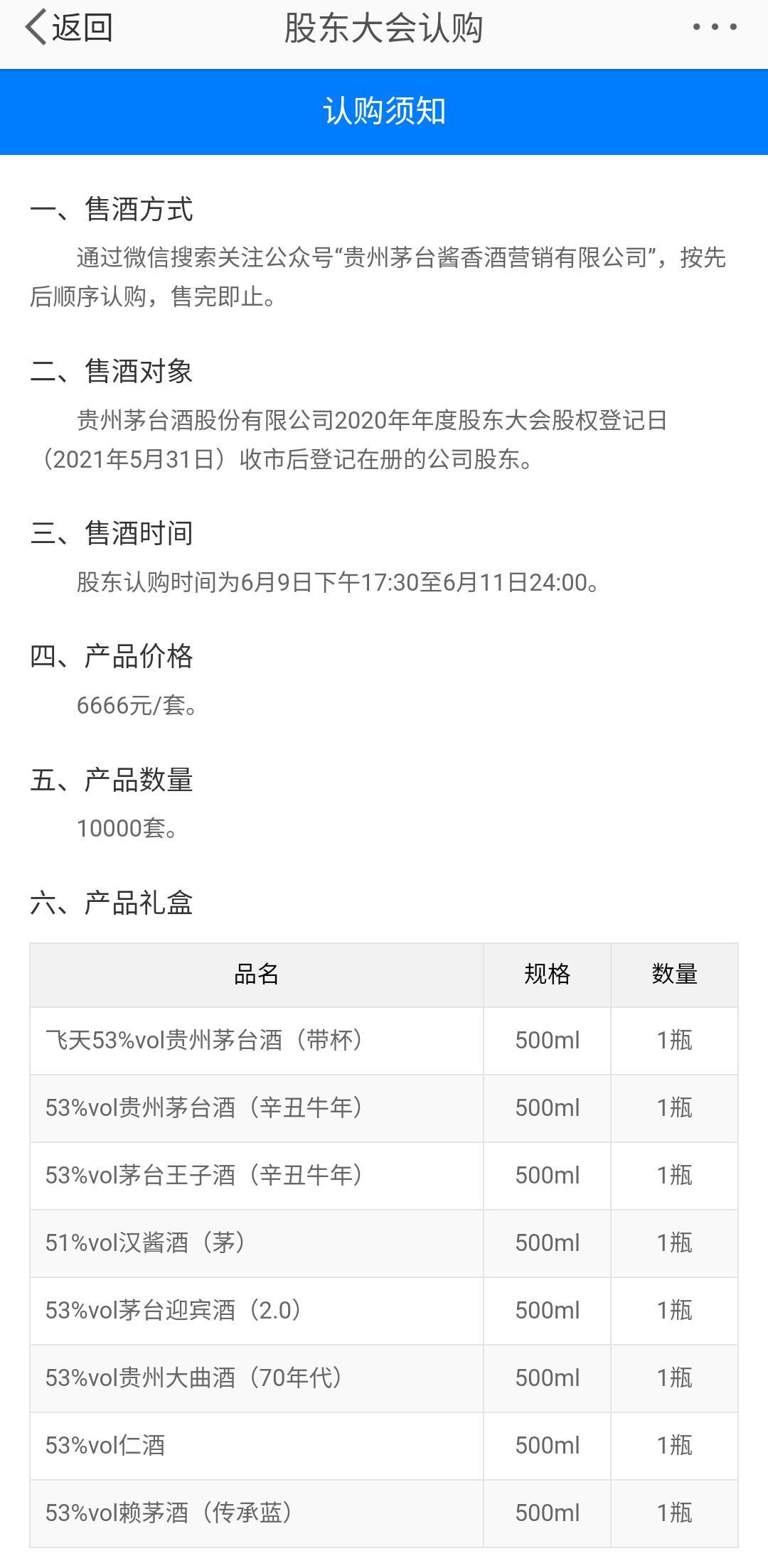 """茅台股东大会现场不再卖酒 知名""""茅粉""""但斌建议推出百家姓酒"""
