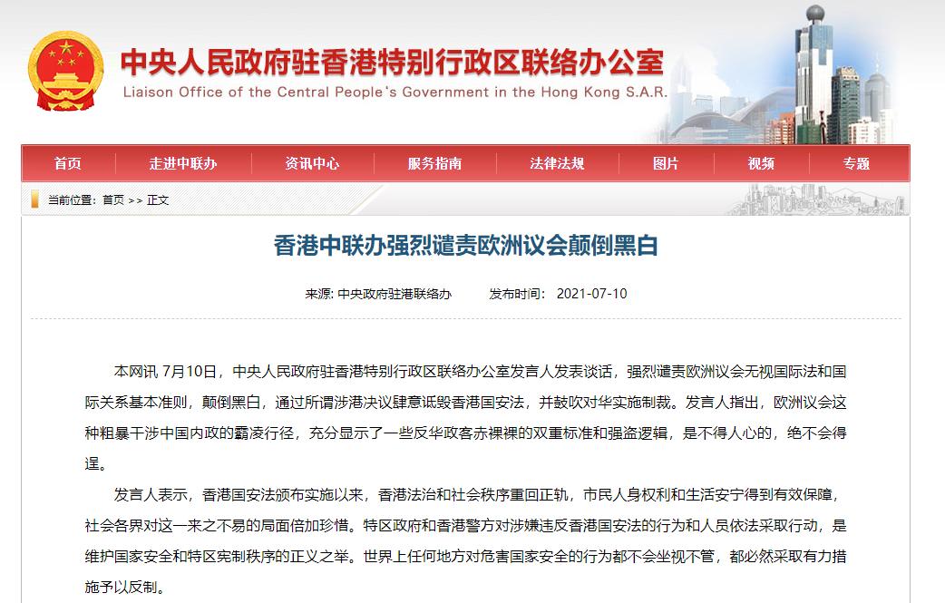 香港中联办强烈谴责欧洲议会颠倒黑白