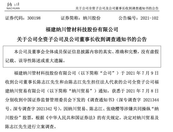 又有A股公司纳川股份董事长遭立案调查 发生了什么?