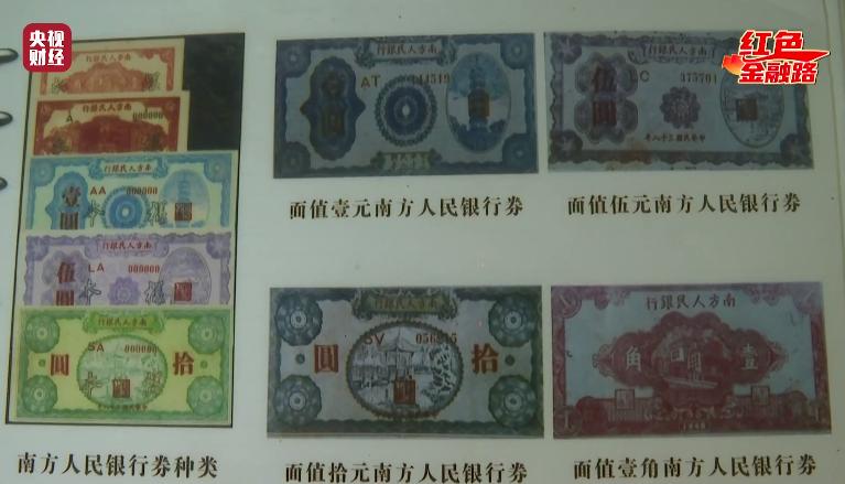 """【红色金融路】第39集:这家银行,印钞厂藏在小学里!它发行的""""南方券"""",在我国金融史上影响深远!"""