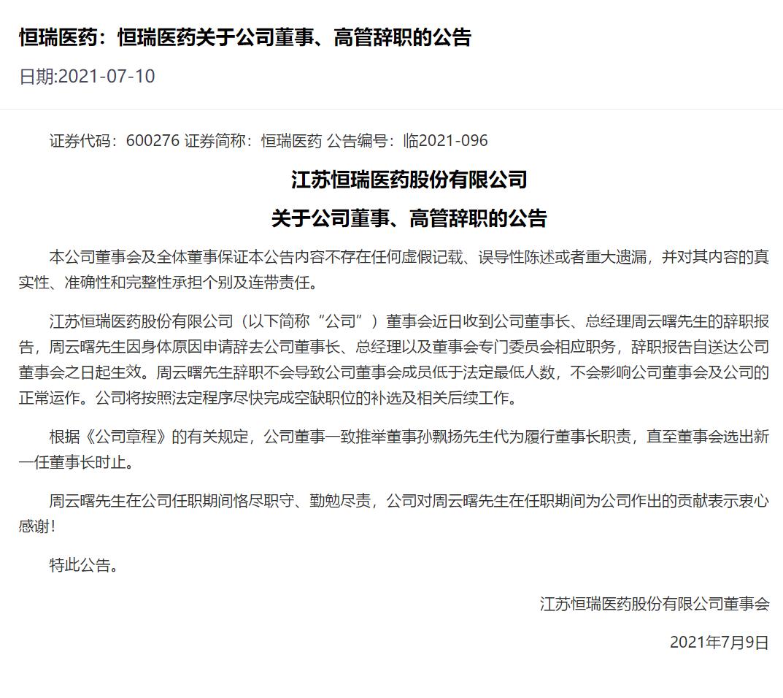 """恒瑞医药董事长辞职:63岁""""老帅""""归来 医药白马市值半年蒸发1200亿"""