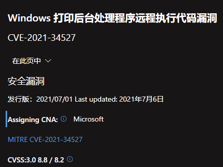微软Win10 KB5004945更新后,多个品牌打印机无法使用