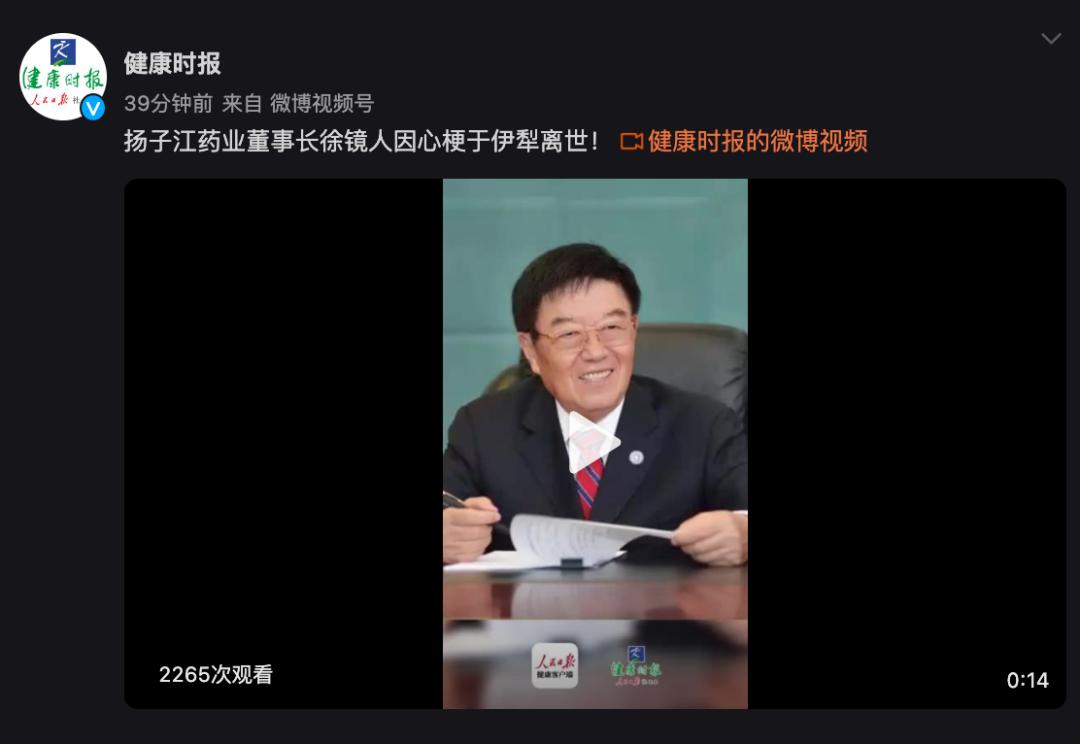 """突发:470亿中国""""板蓝根大王""""离世 享年77岁"""