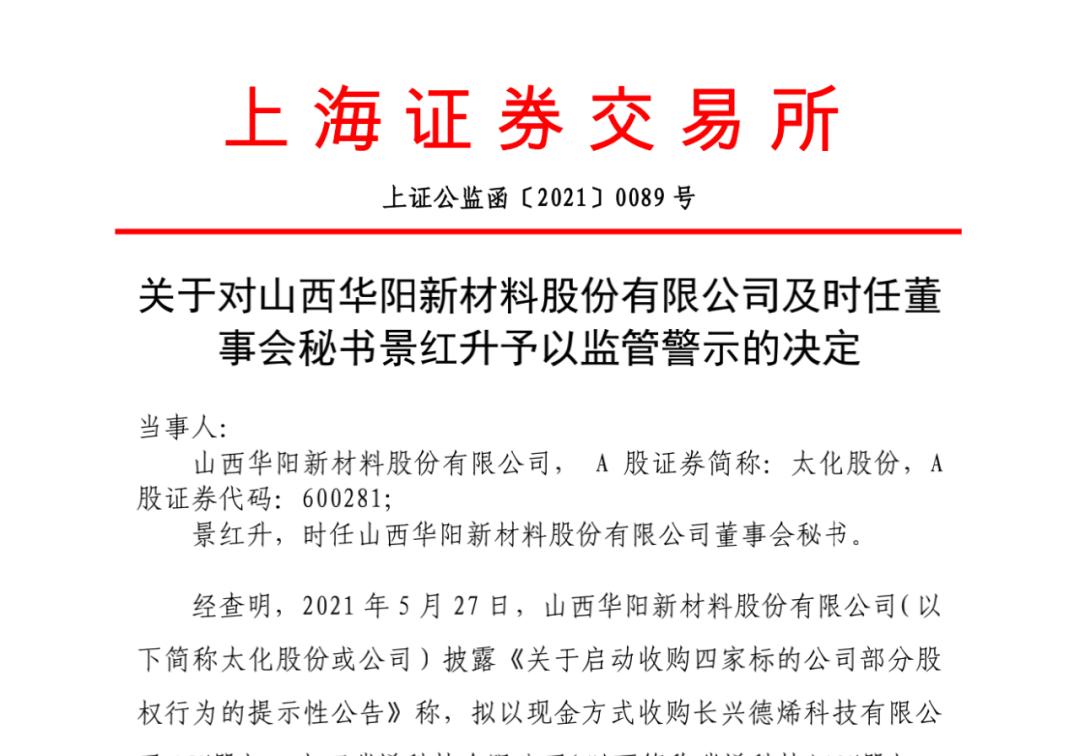 太化股份时任董事会秘书景红因信息披露不准确、不完整收到上交所监管警示函