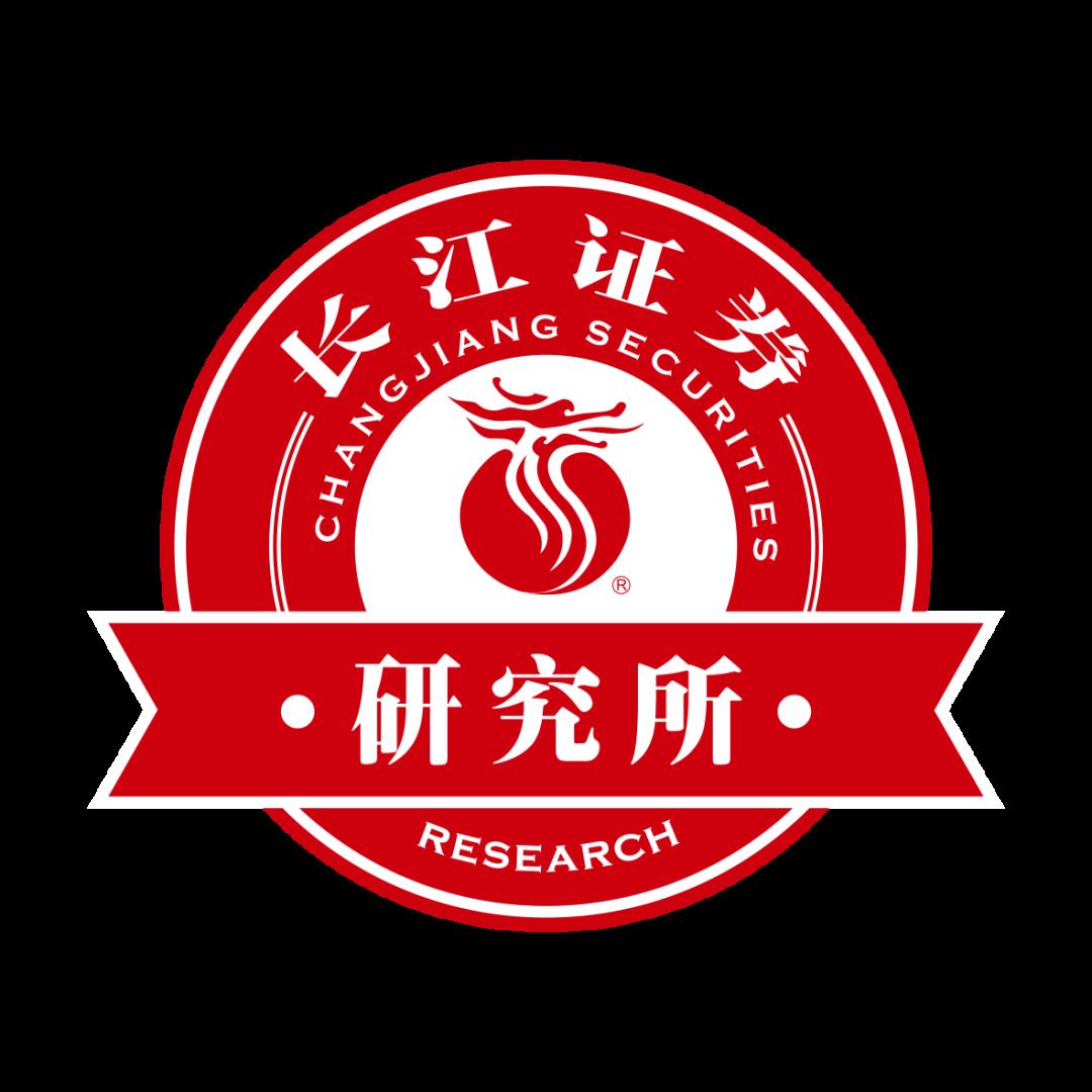 【长江研究·早间播报】金属/电新/非银/联合研究