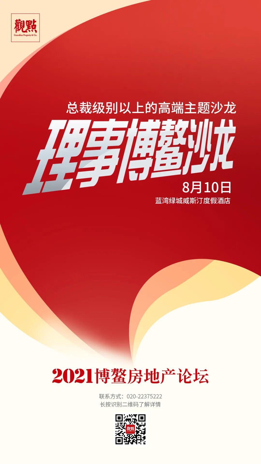 土地热线 | 天津第二轮集中供地计划发布 拟出让54宗地块