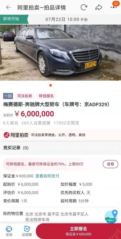康得新创始人钟玉加长版奔驰遭拍卖:起拍价600万 如今被抓公司退市
