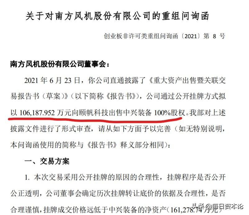 """""""南风""""不劲?股价从107跌到5元 信息违规结案 亏8亿卖资产被问询"""