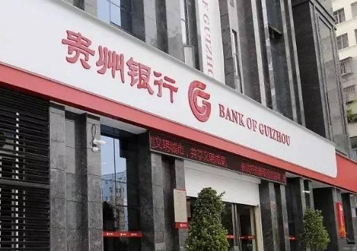 贵州银行踩中金融业大雷:杨明尚回归掌舵 金融投资减值损失破10亿