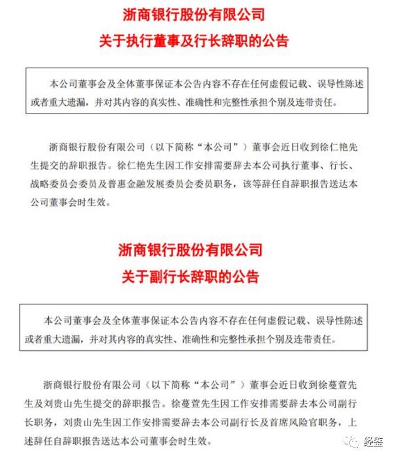 浙商银行债券承销违规遭处分,不良率连续三年上升